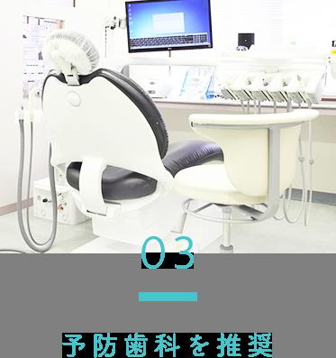 予防歯科を推奨